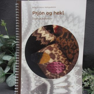 Hannyrðavara - prjónablöð og bækur